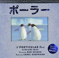 ポーラー / PHOTICULAR Book