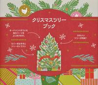 クリスマスツリーブック