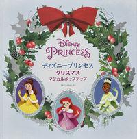 ディズニープリンセスクリスマスマジカルポップアップアドベントカレンダー