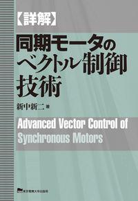 詳解 同期モータのベクトル制御技術