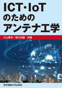 ICT・IoTのためのアンテナ工学