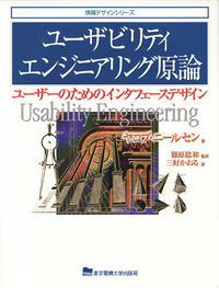 ユーザビリティエンジニアリング原論 第2版 / ユーザーのためのインタフェースデザイン