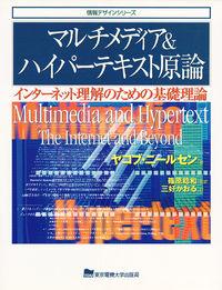 マルチメディア&ハイパーテキスト原論 / インターネット理解のための基礎理論