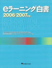 eラーニング白書 2006/2007年版