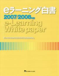 eラーニング白書 2007/2008年版