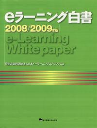 eラーニング白書 2008/2009年版