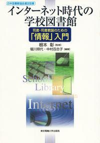 インターネット時代の学校図書館 / 司書・司書教諭のための「情報」入門