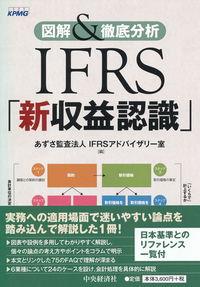 図解&徹底分析IFRS「新収益認識」