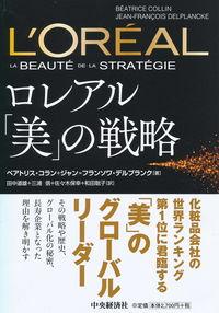 ロレアル「美」の戦略