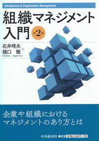 組織マネジメント入門 = Introduction to Organization Management  第2版
