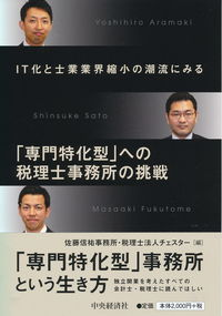 IT化と士業業界縮小の潮流にみる「専門特化型」への税理士事務所の挑戦