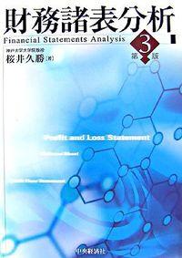 財務諸表分析