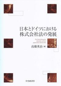 日本とドイツにおける株式会社法の発展