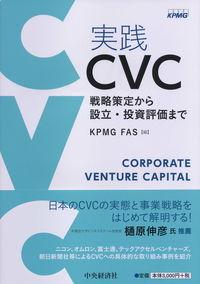 実践CVC / 戦略策定から設立・投資評価まで