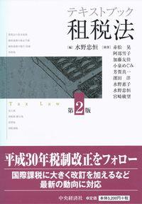 テキストブック租税法〈第2版〉