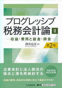 プログレッシブ税務会計論Ⅱ〈第2版〉