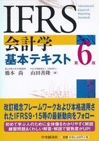 IFRS会計学基本テキスト 第6版