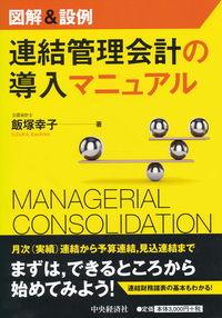 連結管理会計の導入マニュアル