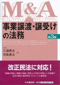 事業譲渡・譲受けの法務 第3版 / M&A