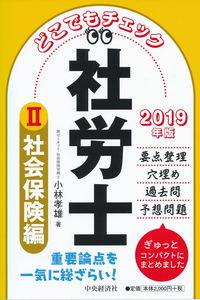 2019年版どこでもチェック社労士〈Ⅱ社会保険編〉