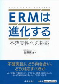ERMは進化する 不確実性への挑戦