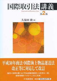 国際取引法講義〈第2版〉
