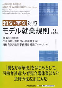 和文・英文対照モデル就業規則〈第3版〉