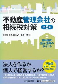 不動産管理会社の相続税対策〈第2版〉