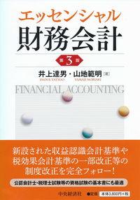 エッセンシャル財務会計 第3版