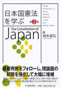 日本国憲法を学ぶ〈第2版〉