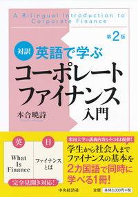 対訳英語で学ぶコーポレートファイナンス入門〈第2版〉