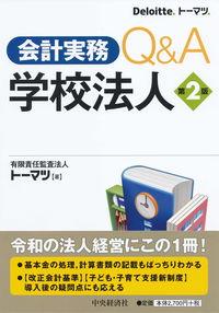 会計実務Q&A学校法人〈第2版〉