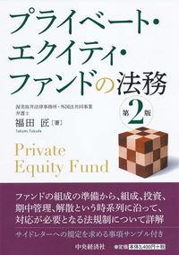 プライベート・エクイティ・ファンドの法務〈第2版〉