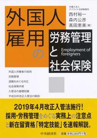 外国人雇用の労務管理と社会保険