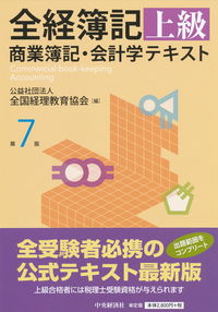 全経簿記上級 商業簿記・会計学テキスト〈第7版〉