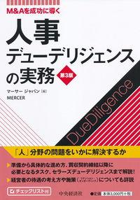 M&Aを成功に導く人事デューデリジェンスの実務〈第3版〉の表紙画像
