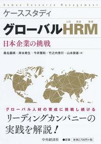 ケーススタディグローバルHRM(人的資源管理)
