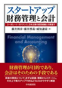 スタートアップ財務管理と会計