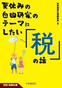 別冊税務弘報夏休みの自由研究のテーマにしたい「税」の話