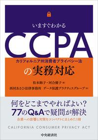 いますぐわかるCCPAの実務対応