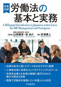 日英対訳労働法の基本と実務