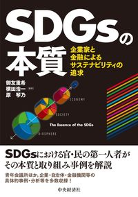SDGsの本質