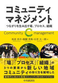 コミュニティマネジメント = Community management つながりを生み出す場、プロセス、組織