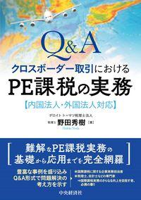 Q&Aクロスボーダー取引におけるPE課税の実務
