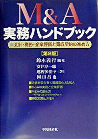 M&A実務ハンドブック 第2版 / 会計・税務・企業評価と買収契約の進め方