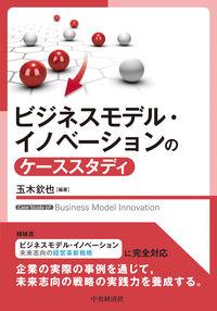 ビジネスモデル・イノベーションのケーススタディ