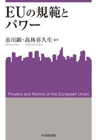EUの規範とパワー