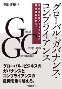 グローバル・ガバナンス・コンプライアンス