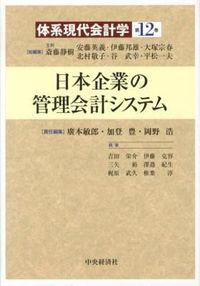 体系現代会計学 第12巻