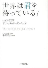 世界は君を待っている! / MBA留学とグローバルリーダーシップ